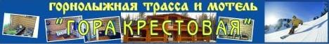 Мотель и горнолыжная трасса в Кандалакше